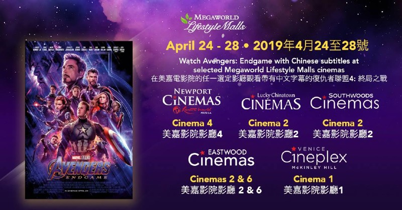 ENDGAME WITH SUBTITLES. Megaworld announces select screenings of 'Endgame' with Chinese subtitles. Image from Southwoods' Facebook page
